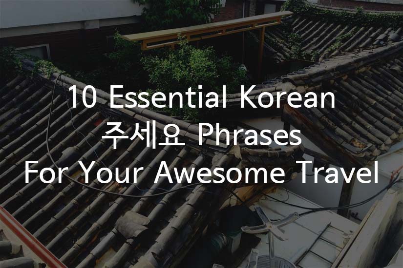 10 Essential Korean juseyo Phrases