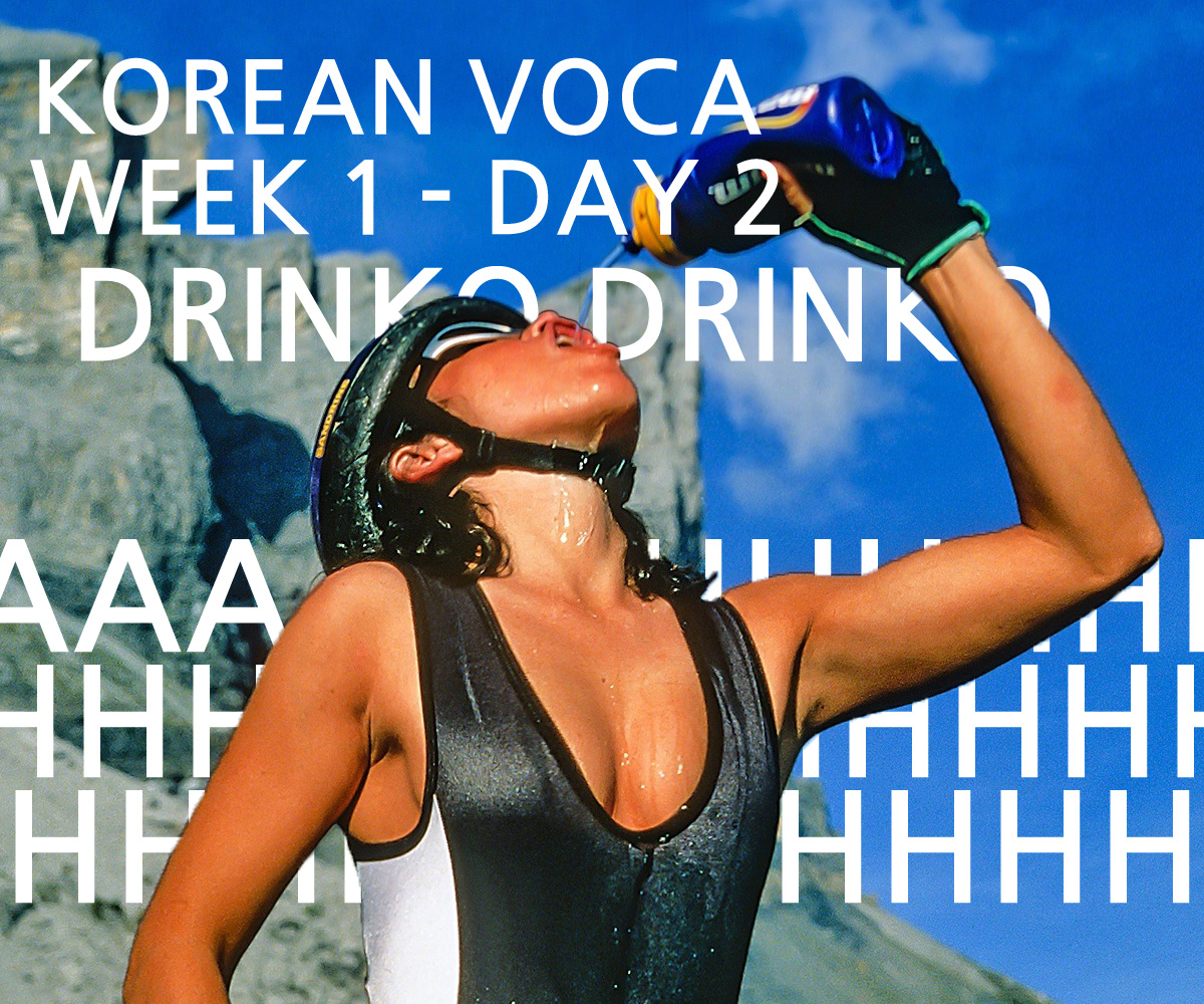 100% Natural Korean Vocabulary 1-2 : Drinks & Soda
