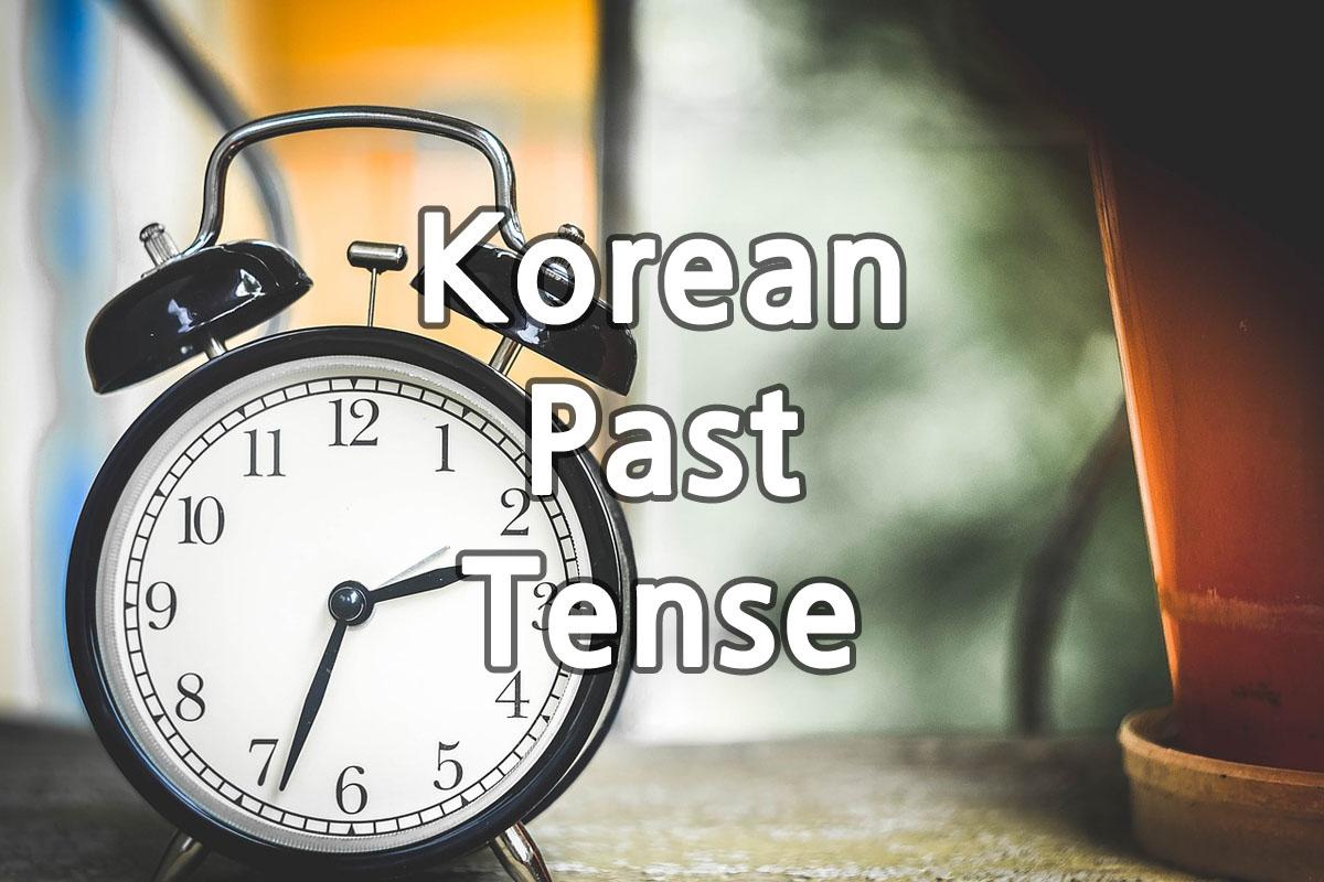 Korean Past Tense img