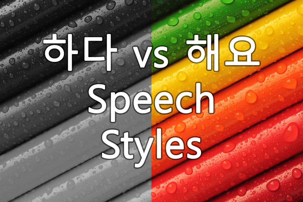 Korean Speech Styles img