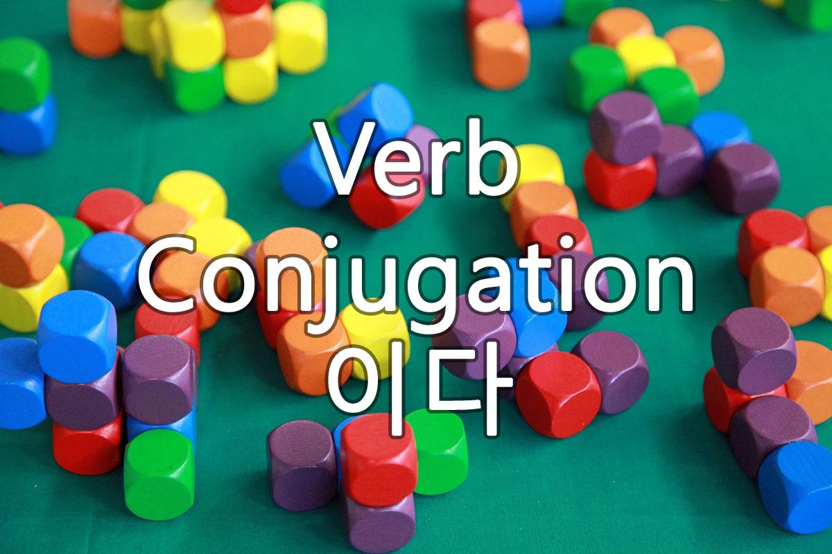 Verb Conjugation 이다 img