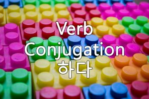 Verb Conjugation 하다 img