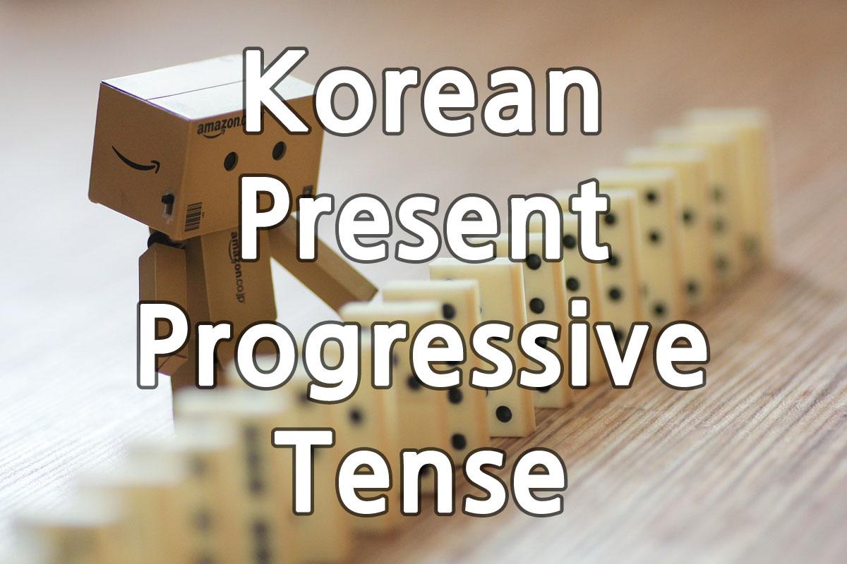 16. Present Progressive Tense