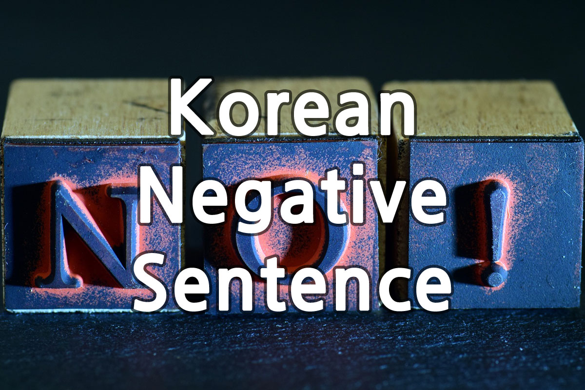 Korean Negative Sentence img