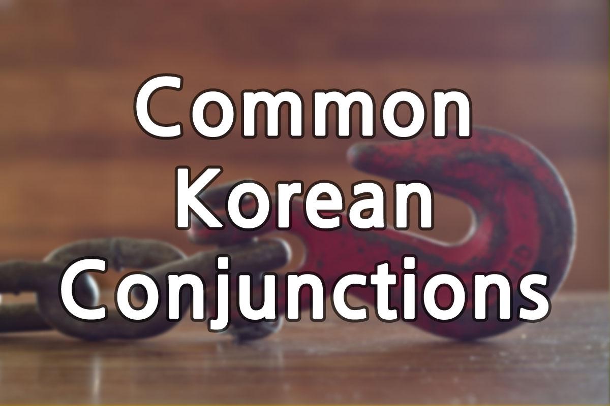 Common Korean Conjunctions 1 img