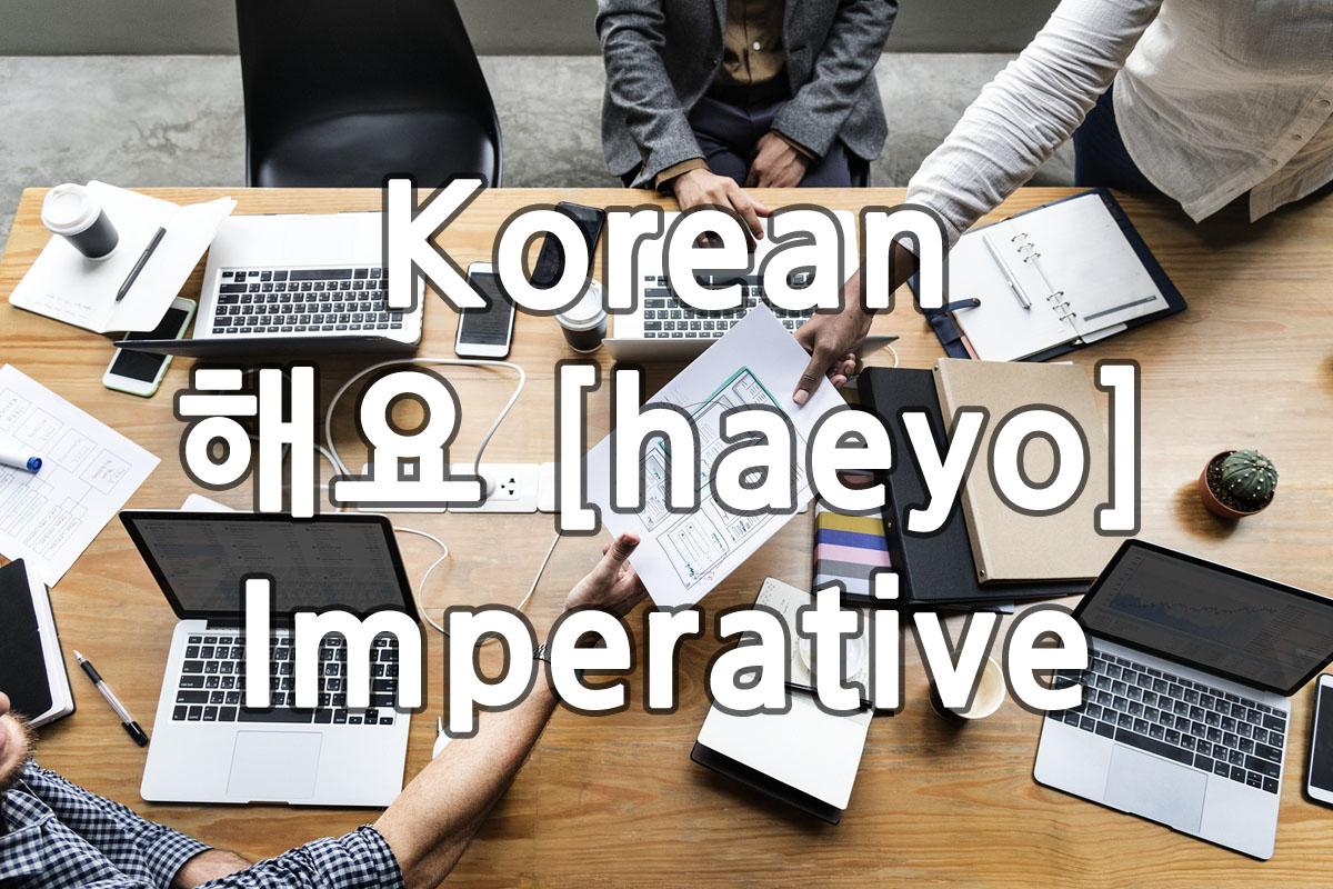 Korean Haeyo Imperative img