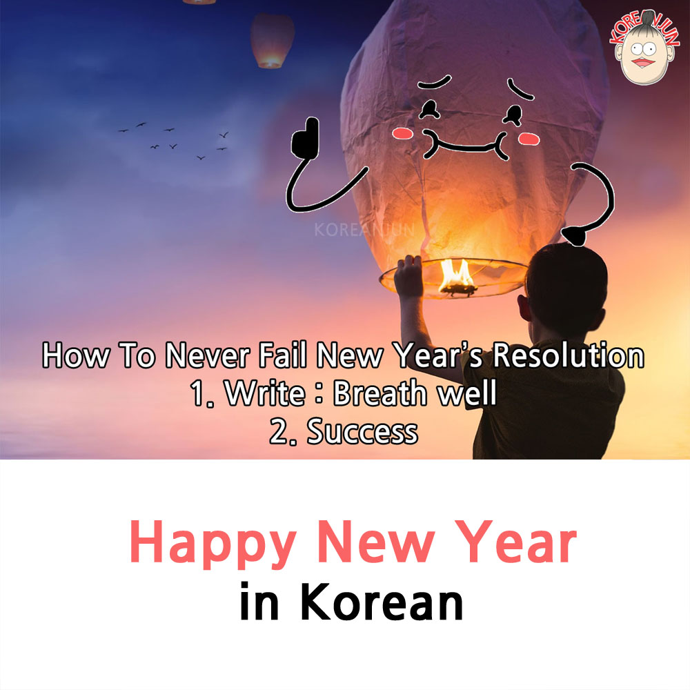 Happy New Year in Korean 1