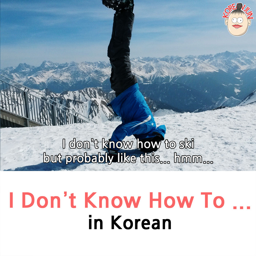 I Don't Know How To in Korean 1
