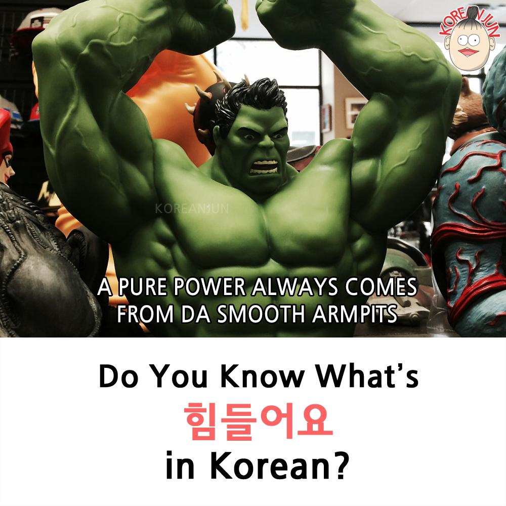 힘들다 Meaning in Korean 1