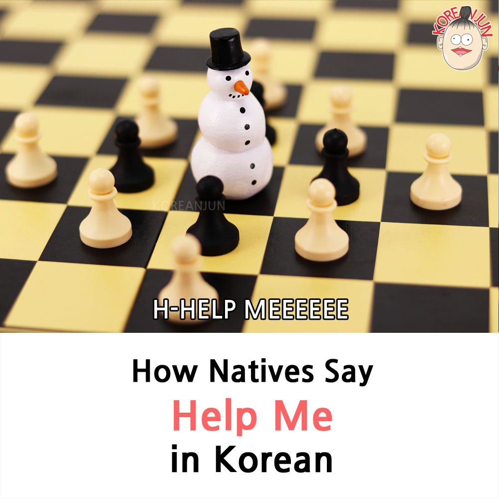 Help Me in Korean 1