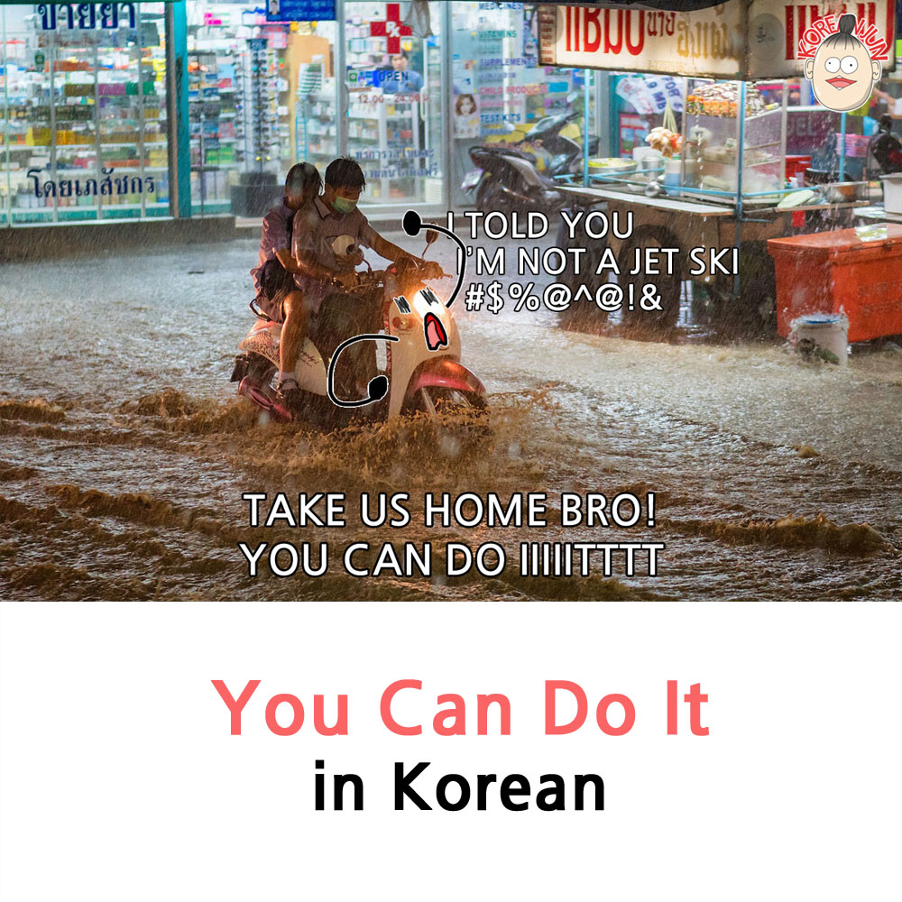 I Can Do It in Korean 1 img