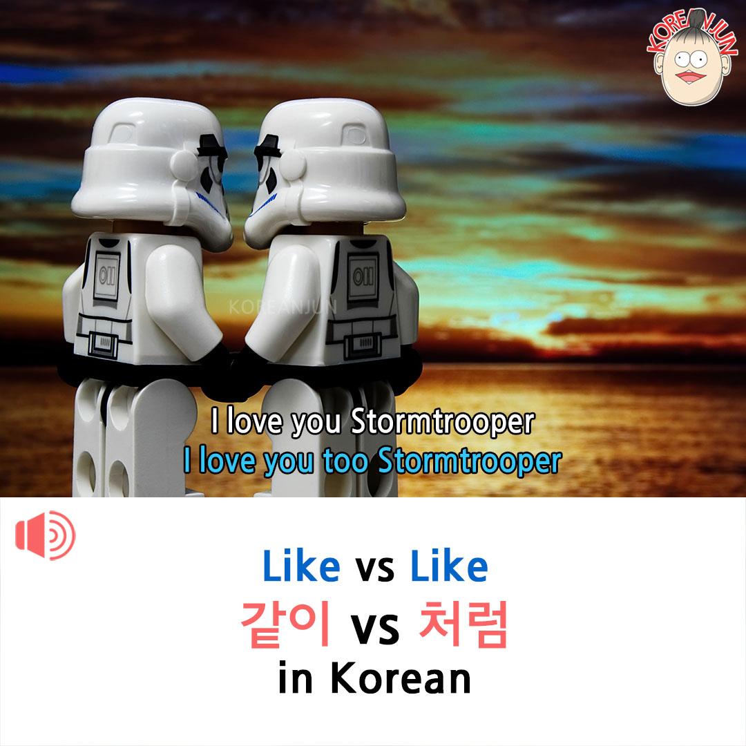 Gachi vs Cheoreom in Korean 1