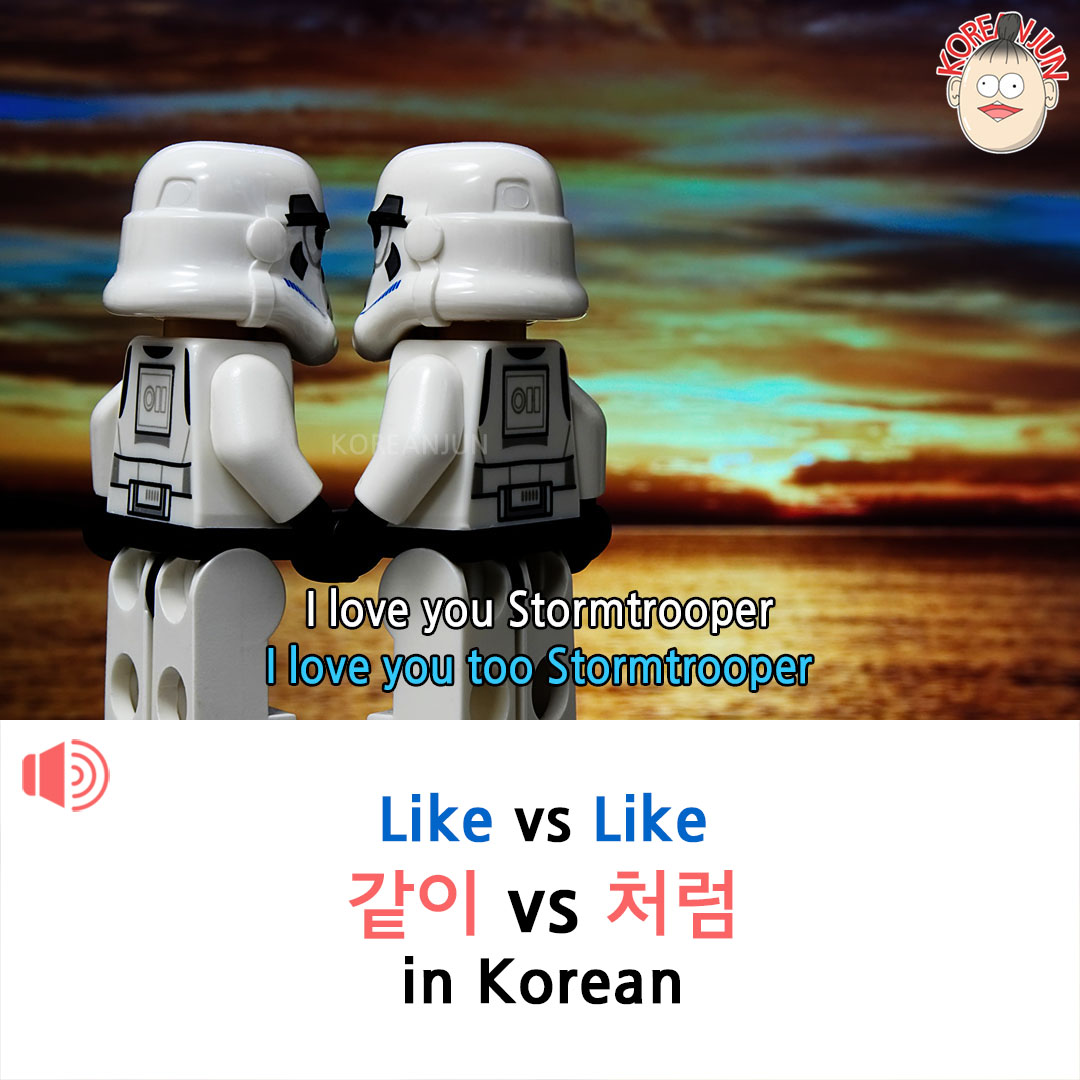 같이 vs 처럼 in Korean