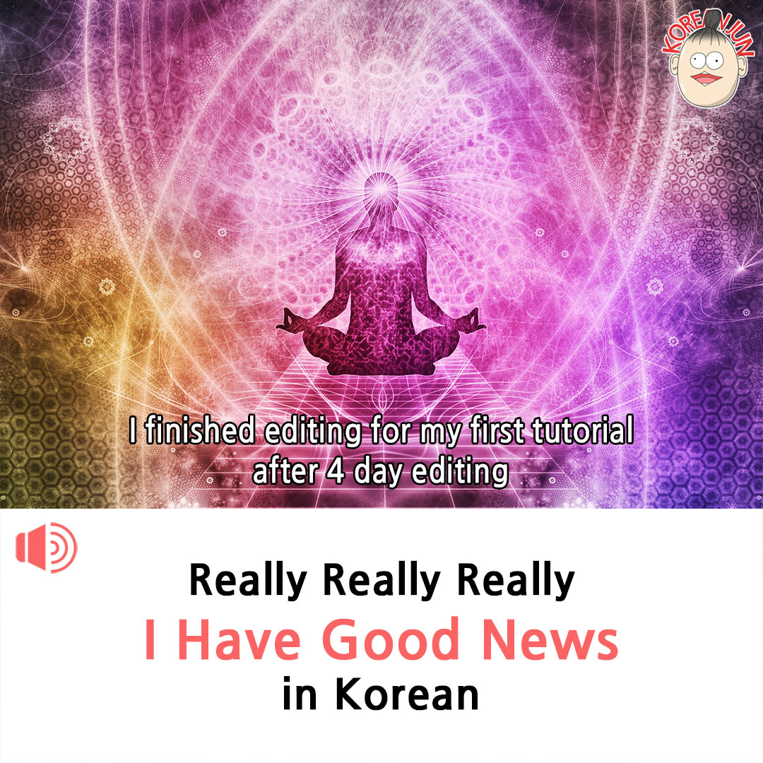 I Have Good News in Korean 1