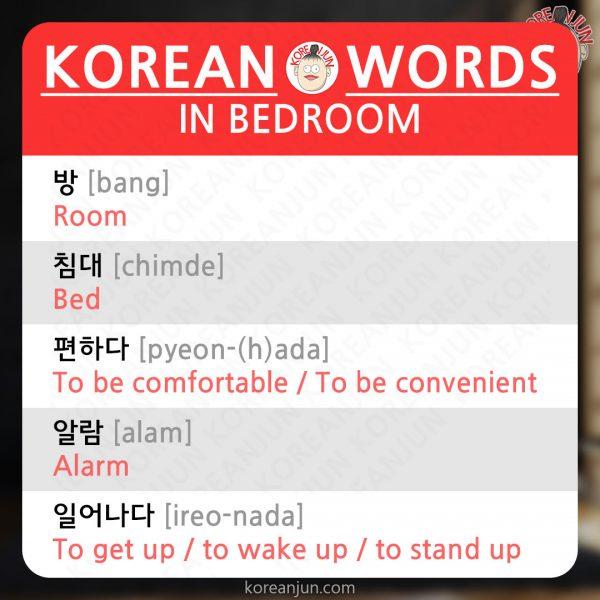 Korean words in Bedroom 1