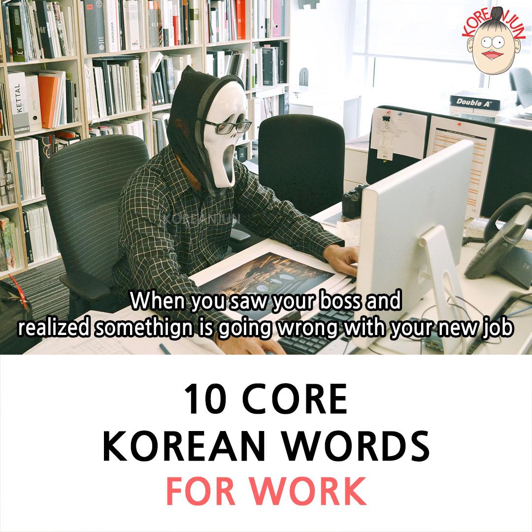 Korean Words for Work 1