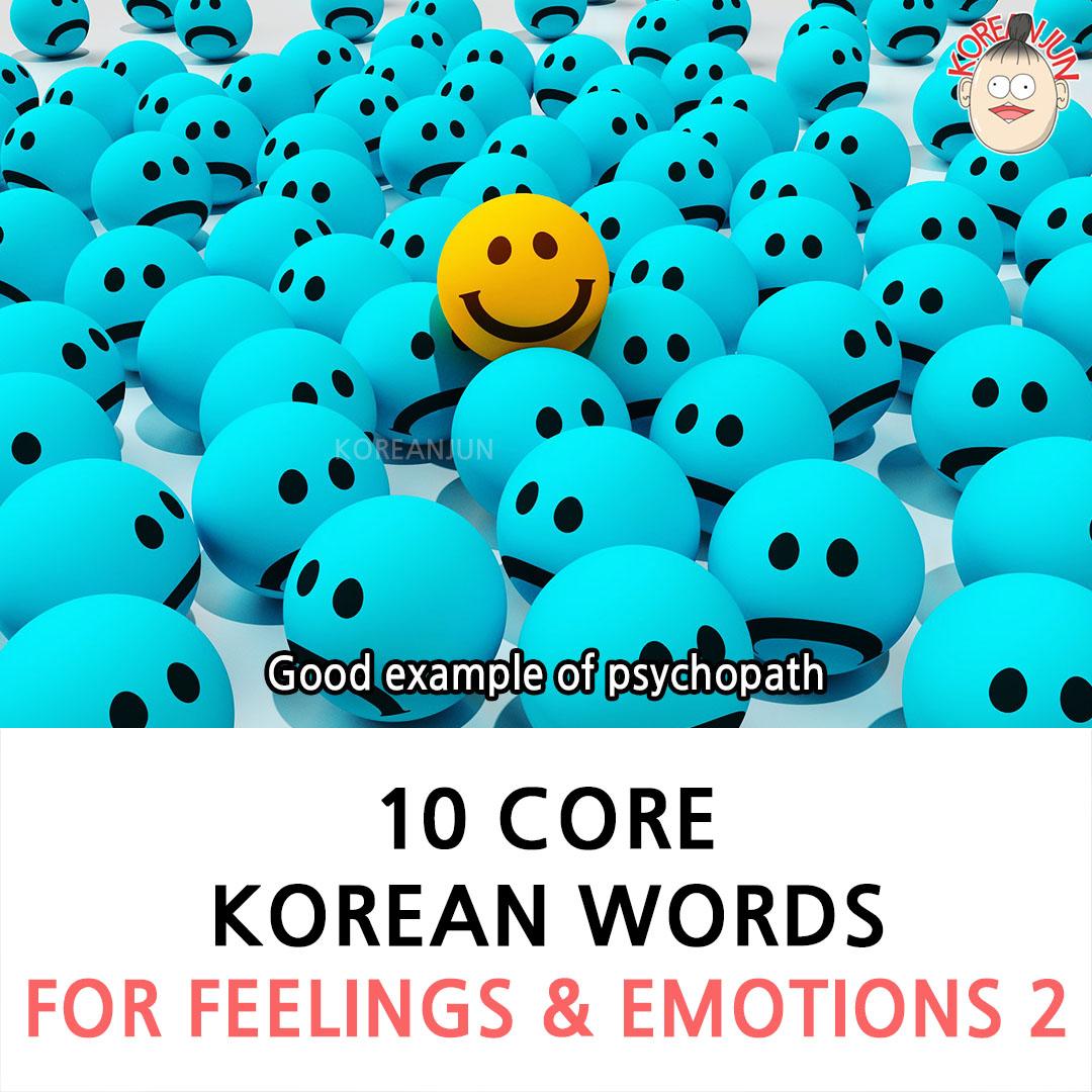 Korean Words for Feelings & Emotions 2
