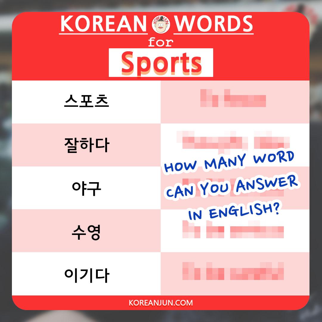 Koraen Words for Sports
