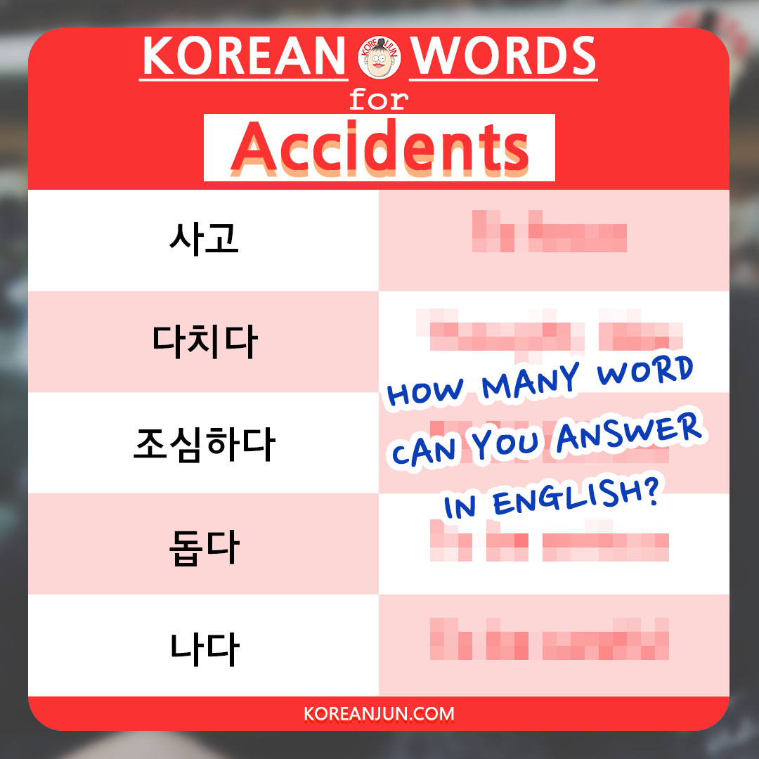 Korean Words for Accidents